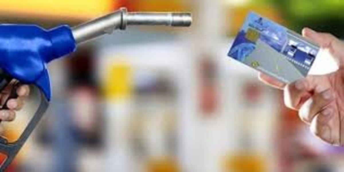 سهمیه اعتباری سوخت تیر ماه 1400 واریز شد