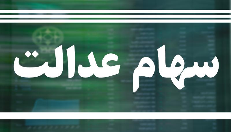 ارزش سهام عدالت امروز ۲۸ شهریور ۱۴۰۰ +جزئیات