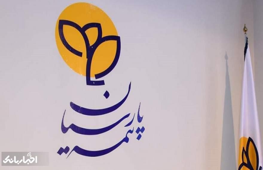 ثبت تراز مثبت ۸۷ درصدی 'پارسیان'