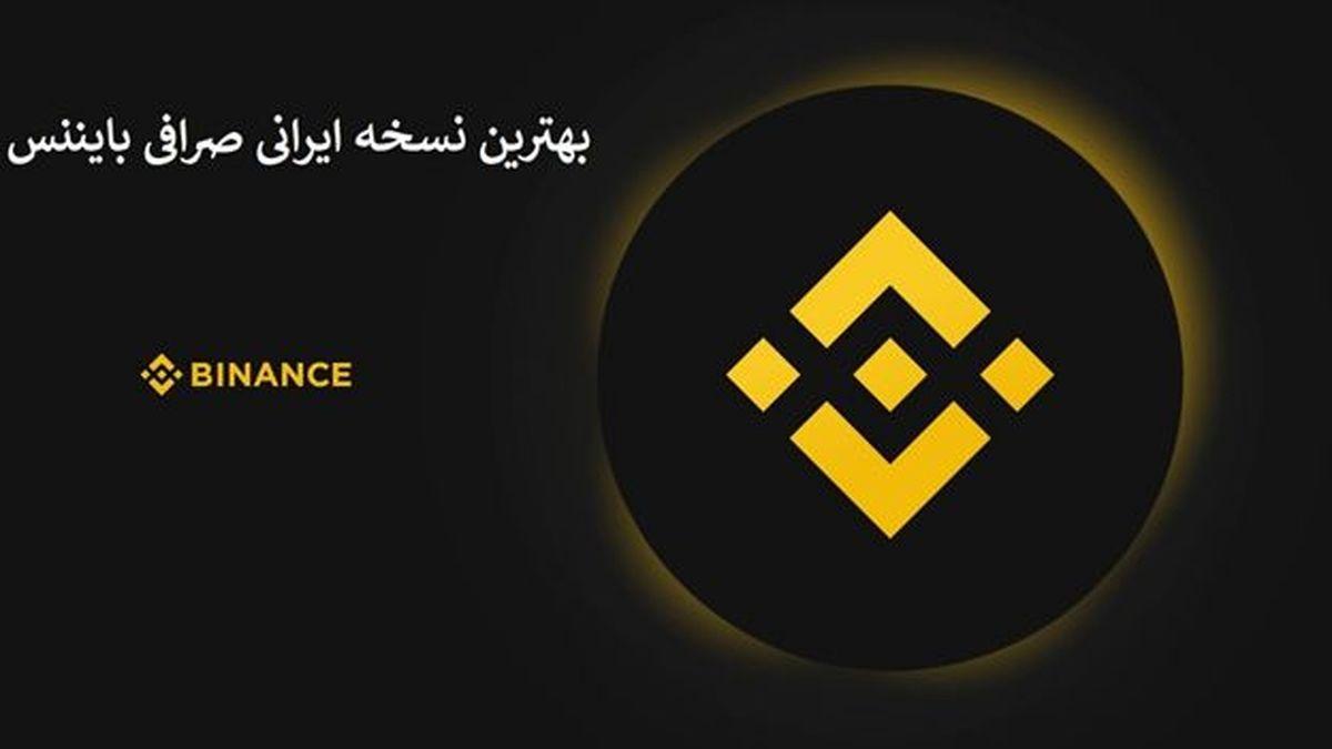 نسخه ایرانی صرافی ارز دیجیتال بایننس را می شناسید؟