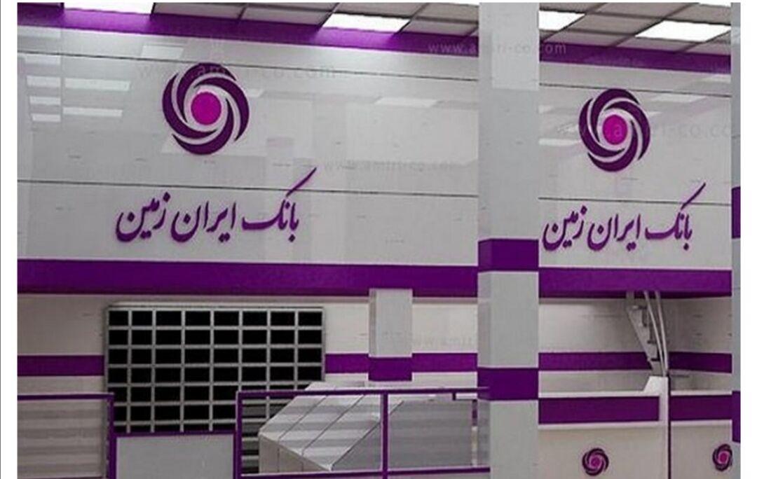 افزایش سرمایه بانک ایران زمین تایید شد