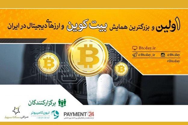 ۲۵ مهر، سالگرد اولین همایش بیت کوین و ارزهای دیجیتال ایران  BTC Day
