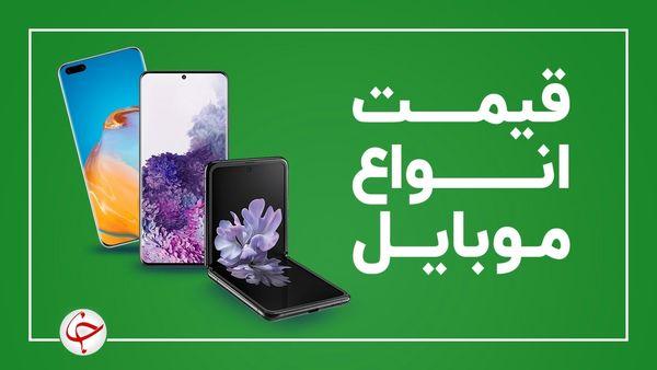 قیمت انواع گوشی موبایل امروز ۲۵ مهر+ جدول
