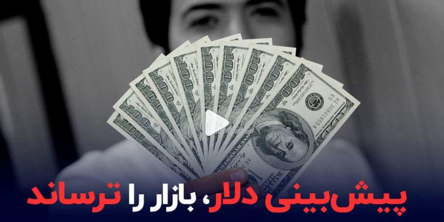 اتفاقات بازار ارز؛ ترس قیمت دلار از یک پیش بینی