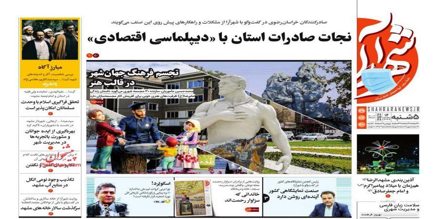صفحه اول روزنامههای 29 مهر 1400