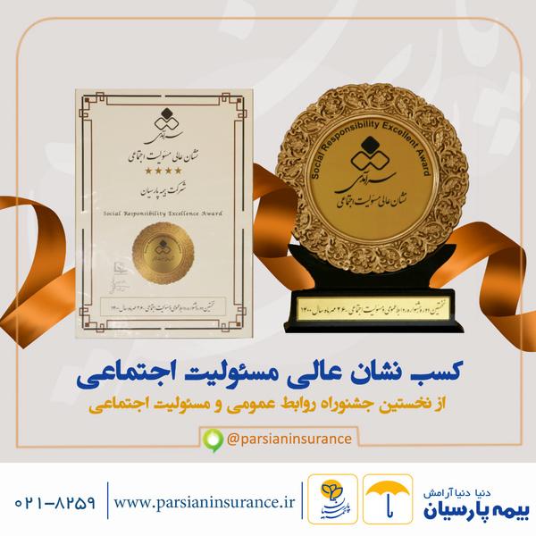 نشان عالی مسئولیت اجتماعی به بیمه پارسیان رسید