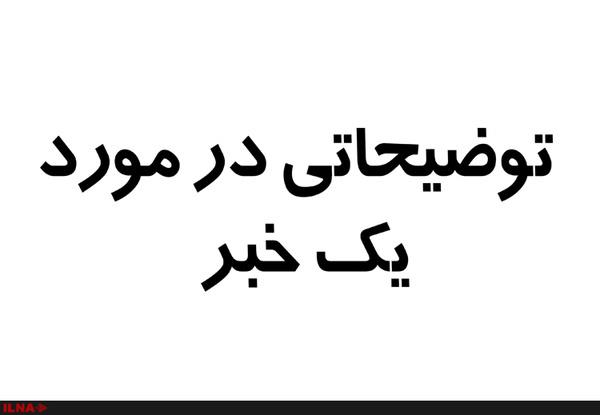توضیح در مورد خبر توقف پرورش گونهای از میگو در خوزستان