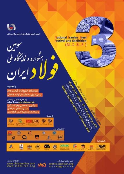 سومین جشنواره و نمایشگاه ملی فولاد ایران دهه فجر امسال برگزار می شود