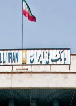 ماشین تولید زیاندهی بانک ملی ایران باید متوقف شود