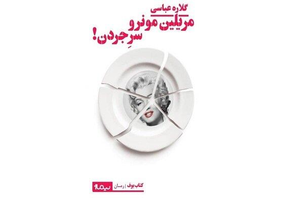 اولین رمان گلاره عباسی منتشر شد/مریلین مونرو سر جردن