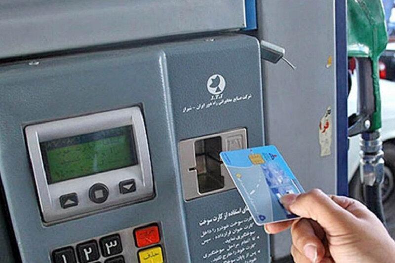 این کارتهای سوخت بعد از ۶ ماه ابطال میشود!